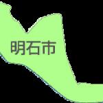 兵庫県明石市のFiNE-LINK PLUSネットワーク加入事業所一覧