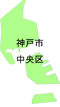 兵庫県神戸市中央区のFiNE-LINK PLUSネットワーク加入事業所一覧