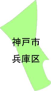 兵庫県神戸市兵庫区のFiNE-LINK PLUSネットワーク加入事業所一覧