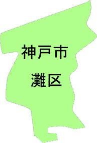 兵庫県神戸市灘区のFiNE-LINK PLUSネットワーク加入事業所一覧