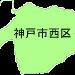 兵庫県神戸市西区のFiNE-LINK PLUSネットワーク加入事業所一覧