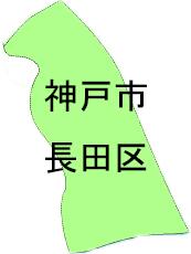 兵庫県神戸市長田区のFiNE-LINK PLUSネットワーク加入事業所一覧