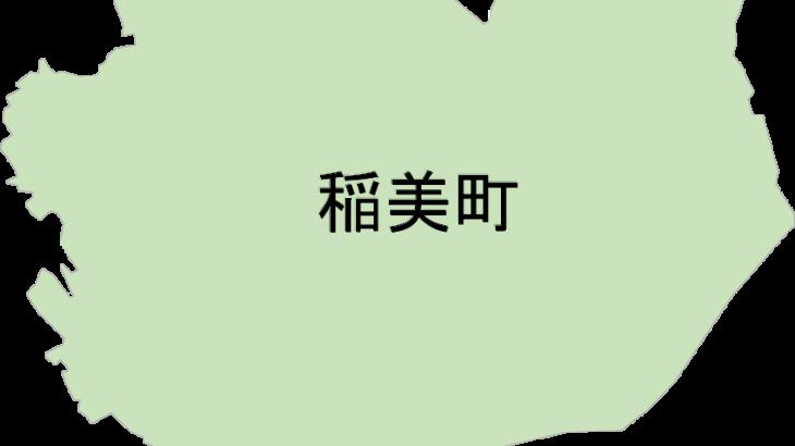 兵庫県加古郡稲美町のFiNE-LINK PLUSネットワーク加入事業所一覧